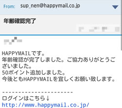 happy-mail-sp-age-verification07