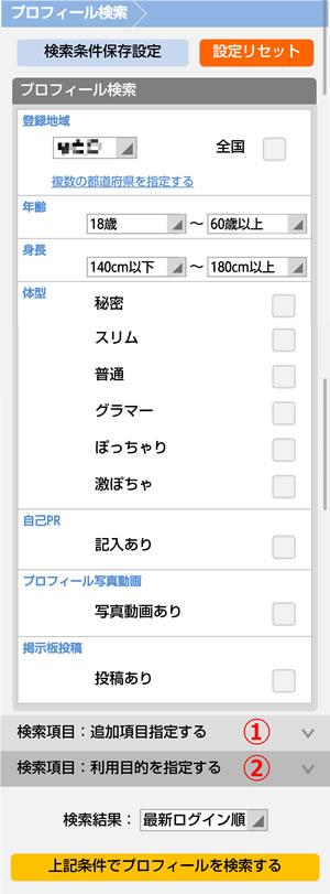PCMAXプロフィール検索ページ