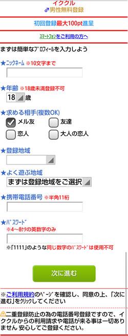 ikukuru-sp-regist02