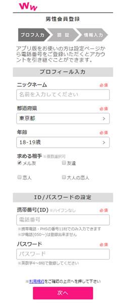 ワクワクメール登録方法