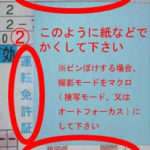 身分証明書の例