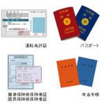 利用できる身分証明書