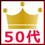 50代~(シニア・中高年)の出会い系ランキング