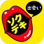 「ソクデキ」は会える?出会いアプリ「ソクデキ」の評判と口コミ評価
