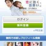 YYCの会員登録方法