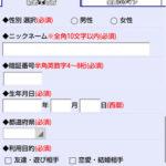 PCMAX(PCマックス)の会員登録方法
